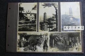 民国时期北京西山老照片5张,紫禁城老照片3张,共计八张。其中包括海淀玉泉山华藏寺塔和玉峰塔,颐和园七宝琉璃塔,碧云寺,卧佛寺,罗汉堂,故宫大殿及其内景等