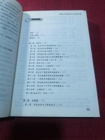 好兵帅克  中央编译出版社