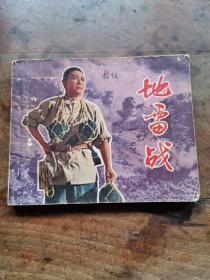 地雷战(老版电影连环画1971年1版1印)有毛主席语录