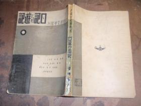 民国珍贵老版本 中国新文学丛刊:日记与游记(民国25年3版)L4