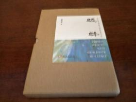 蟋蟀》布面精装函套毛边本特装300册   赠送限量编号藏书票