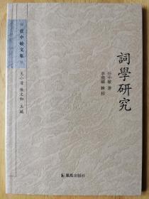 词学研究:任中敏文集