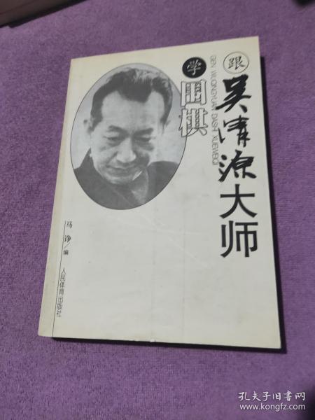 跟吴清源大师学围棋