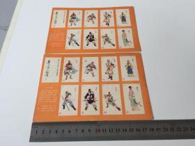 【洋画片、方牌】岳飞传人物谱(2张1 1张2  3张合售)