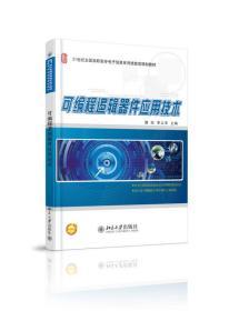 正版可编程逻辑器件应用技术北京大学出版社北京大学出版社9787301246245