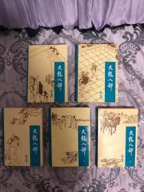 天龙八部 1-5册全 金庸 宝文堂版 95品