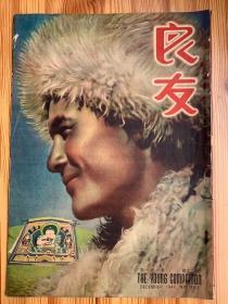 民国良友杂志,第161期