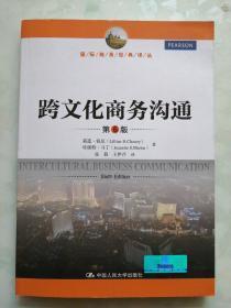 跨文化商务沟通(第6版)