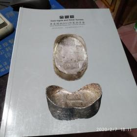 华夏国拍2011仲夏拍卖会 金银锭
