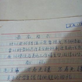文革  国立上海高级机械制造职业学校首任校长   夏述虞   手写材料   四页