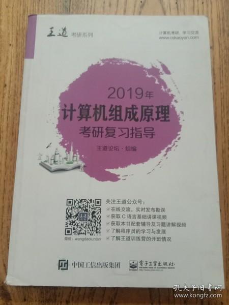 2019年计算机组成原理考研复习指导