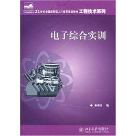 【全新正版】电子综合实训9787301131855北京大学出版社