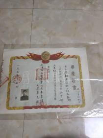 1955年上海市五爱中学毕业证书