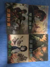平原枪声(全4册)