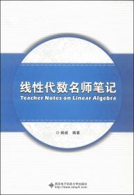 线性代数名师笔记 杨威 西安电子科技大学出版社9787560632766
