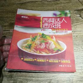 西餐达人速成班:我最爱的西餐书
