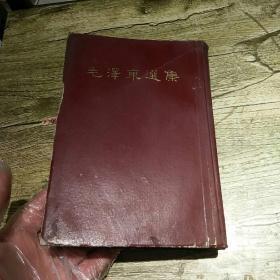 毛泽选集一卷本精装
