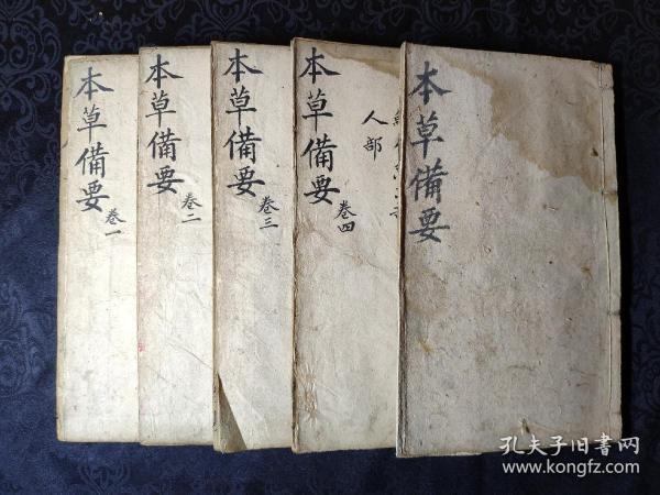 1379清光绪二十四年,成文堂木刻精品《本草备要》一套5厚册全!大开本,全书绘图精美,图文并茂,刻印清晰!