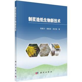 制浆造纸生物新技术