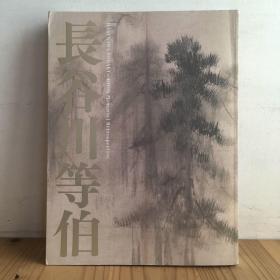 长谷川等伯 没后400年展 72作品 从能登的佛绘师到京都之天下无双 日本安土桃山时代水墨画代表
