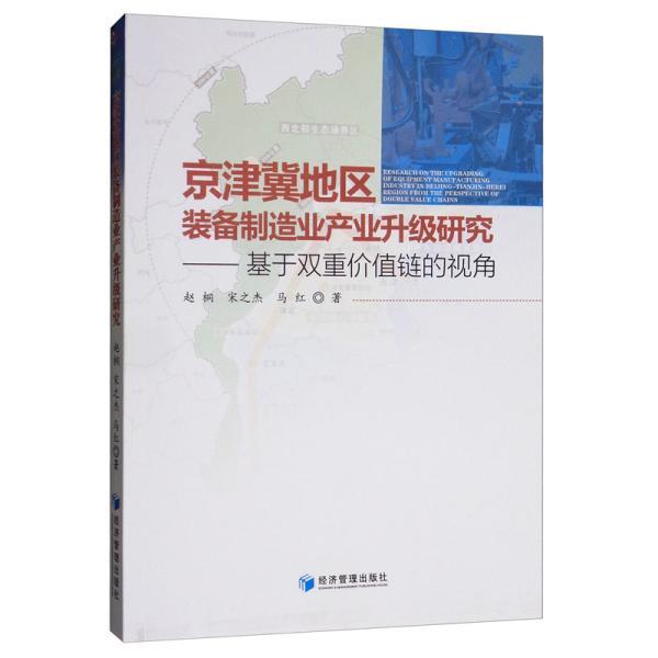 京津冀地区装备制造业产业升级研究:基于双重价值链的视角