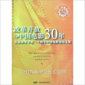 改革开放与中国电影30年:纪念改革开放三十周年中国电影论坛文集