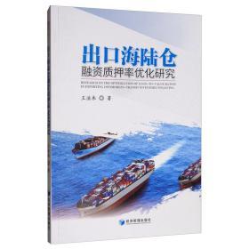 出口海陆仓融资质押率优化研究