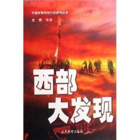 中国武警特别行动系列丛书:西部大发现