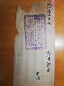 两江总督刘坤一咨文