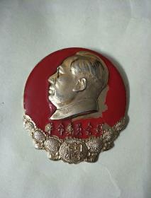 毛主席像章:革命委员会好(革委会成立一周年纪念)