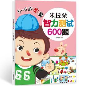 米拉朵-智力测试600题【5-6岁】