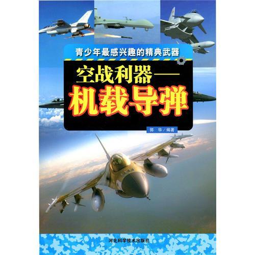 空战利器——机载导弹