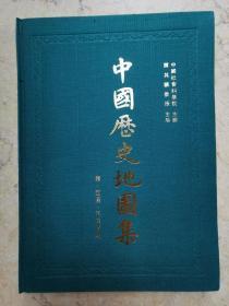 中国历史地图集(布面精装)【1-8册繁体92年一版一印】