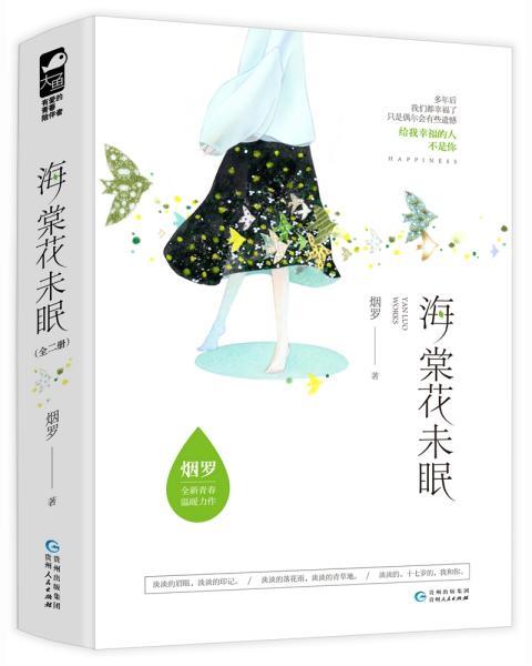 海棠花未眠(全两册)