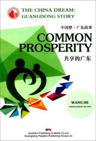 中国梦·广东故事 : 共享的广东