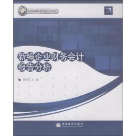 新编企业财务会计报告分析