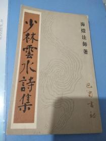 海灯法师亲笔签名盖章本,1985年《少林云水诗集》,签名永久保真,假一赔百