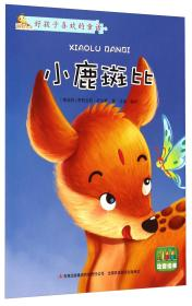 &(四色注音)好孩子喜欢的童话:小鹿斑比