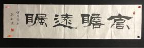 005著名书法家张松涛老师书法【高瞻远瞩】