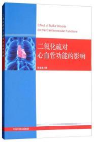 二氧化硫对心血管功能的影响