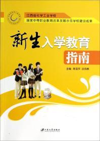 新生入学教育指南