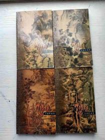 很少见的保存很好的 1999年一版一印《神雕侠侣》四册一套全,小32k,只印70000册。(放床墙柜)
