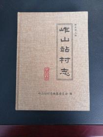 岞山站村志(精装,仅500册)