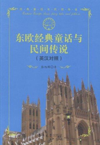 东欧经典童话与民间传说 : 英汉对照