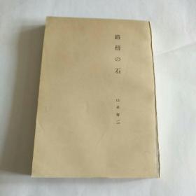路傍の石 日文原版书