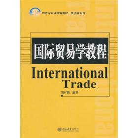 【全新正版】国际贸易学教程9787301193990北京大学出版社