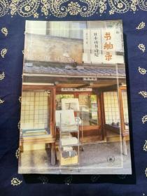 《书舶录:日本访书诗纪》