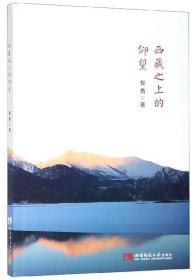 西藏之上的仰望