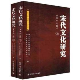 宋代文化研究.第十六辑