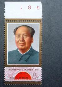邮票 J21 毛主席逝世一周年 6-1 毛主席永远活在我们心中 边齿有折 原胶全品